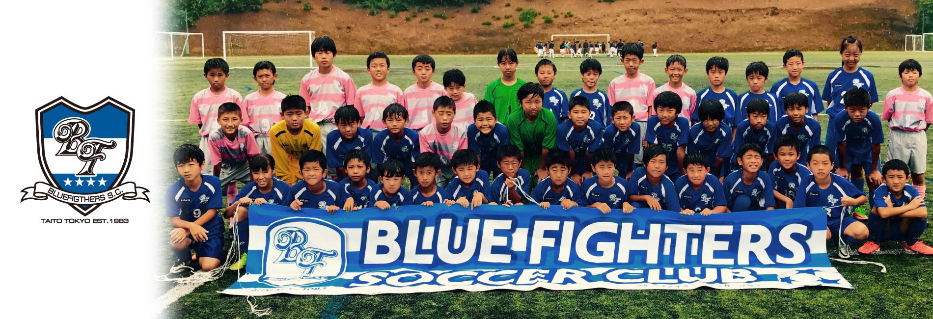 ブルーファイターズサッカークラブ