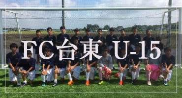 FC台東 U-15